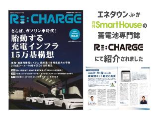 インタビューが「RE:CHARGE No.11」に掲載されました。