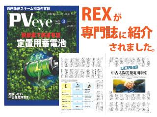 REXが専門誌で紹介されました